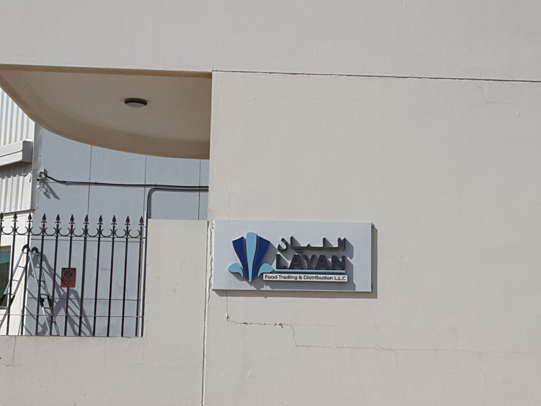 HiDubai-business-layan-food-trading-and-distribution-b2b-services-food-stuff-trading-dubai-investment-park-2-dubai-2