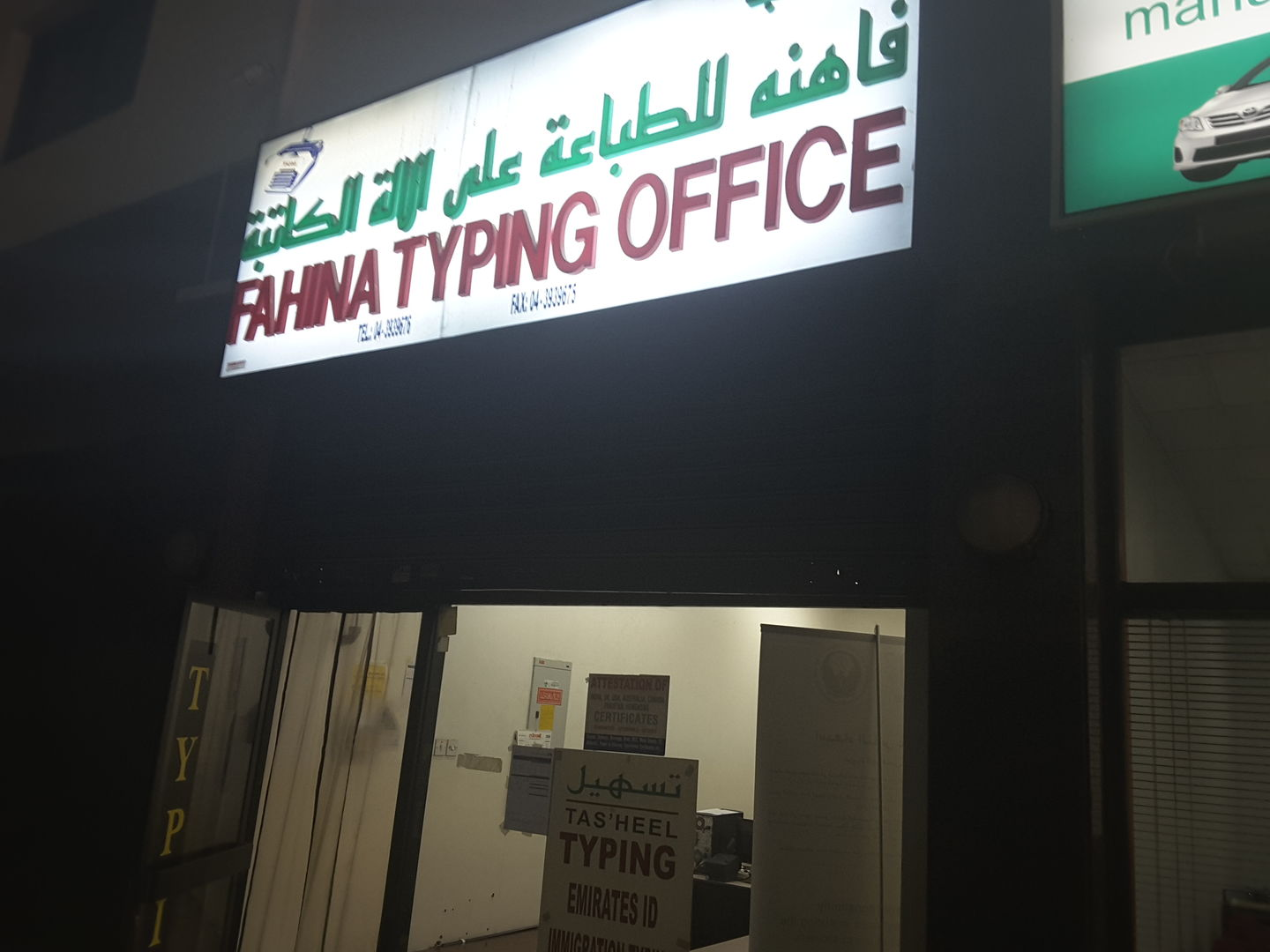 HiDubai-business-fahina-typing-office-b2b-services-printing-typing-services-meena-bazar-al-souq-al-kabeer-dubai-2