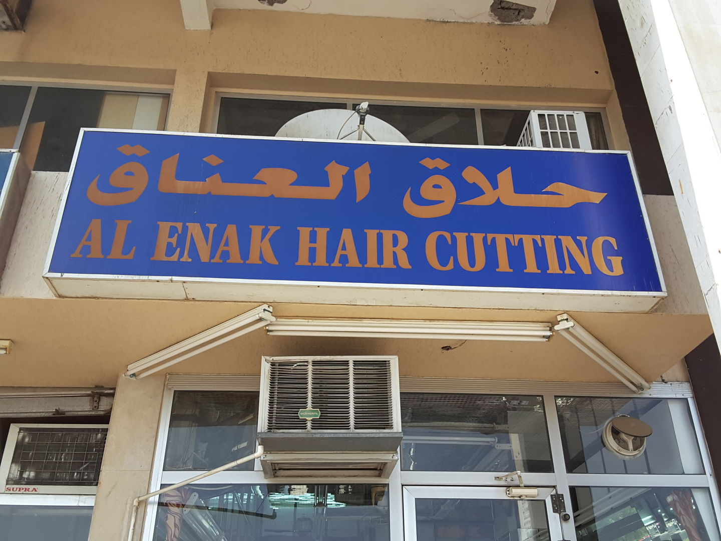 HiDubai-business-al-enak-hair-cutting-beauty-wellness-health-beauty-salons-al-twar-1-dubai-2