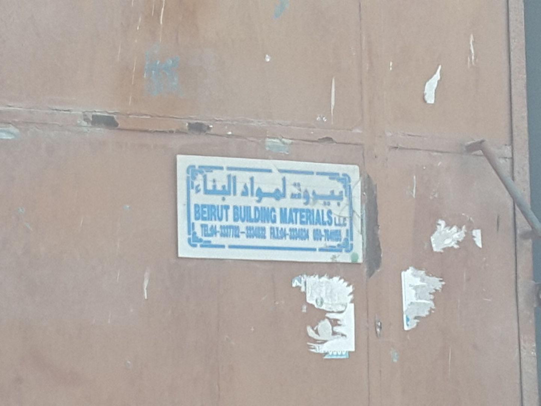 HiDubai-business-beirut-building-materials-b2b-services-construction-building-material-trading-ras-al-khor-industrial-2-dubai-2
