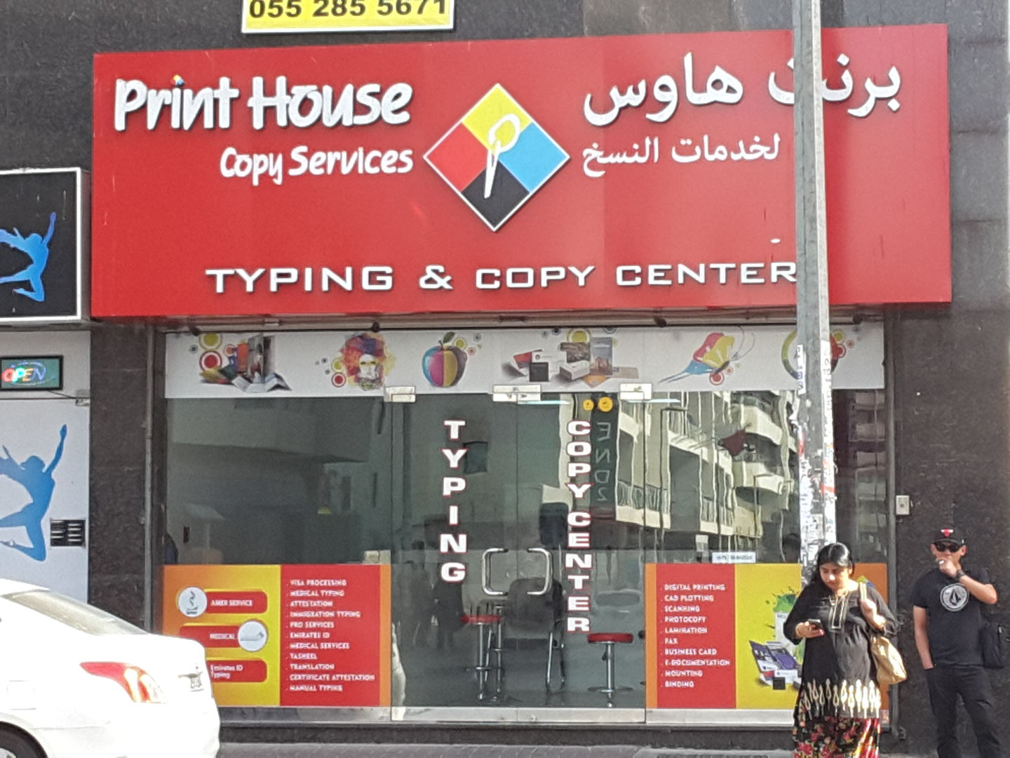 HiDubai-business-print-house-copy-services-government-public-services-printing-typing-services-al-raffa-al-raffa-dubai-2