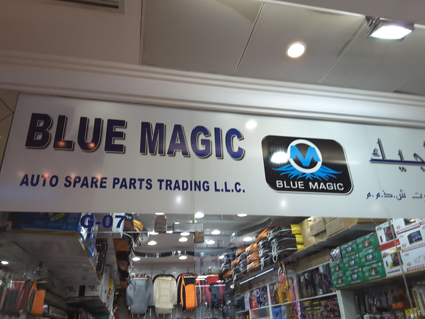 HiDubai-business-blue-magic-auto-spare-parts-b2b-services-distributors-wholesalers-baniyas-square-dubai-2