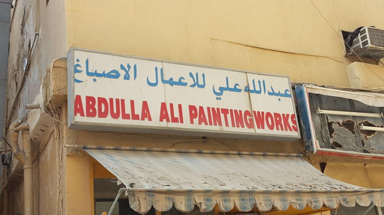 HiDubai-business-abdulla-ali-painting-home-handyman-maintenance-services-al-fahidi-al-souq-al-kabeer-dubai-2
