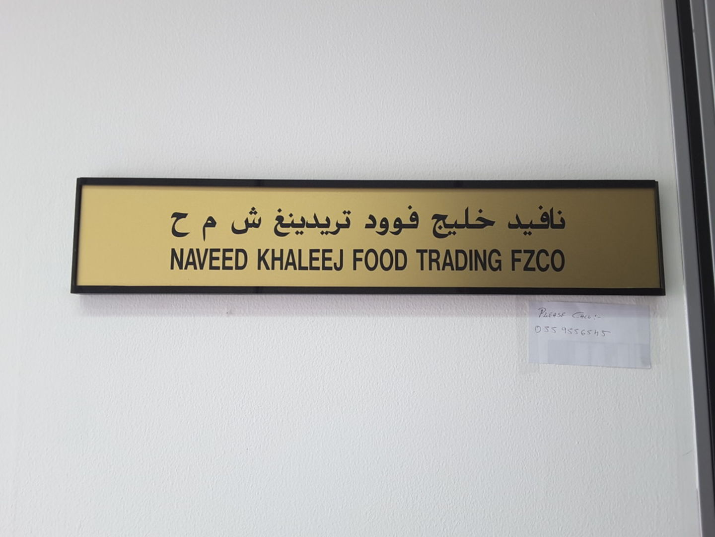 HiDubai-business-naveed-khaleej-food-trading-fzco-b2b-services-distributors-wholesalers-jebel-ali-free-zone-mena-jebel-ali-dubai-2