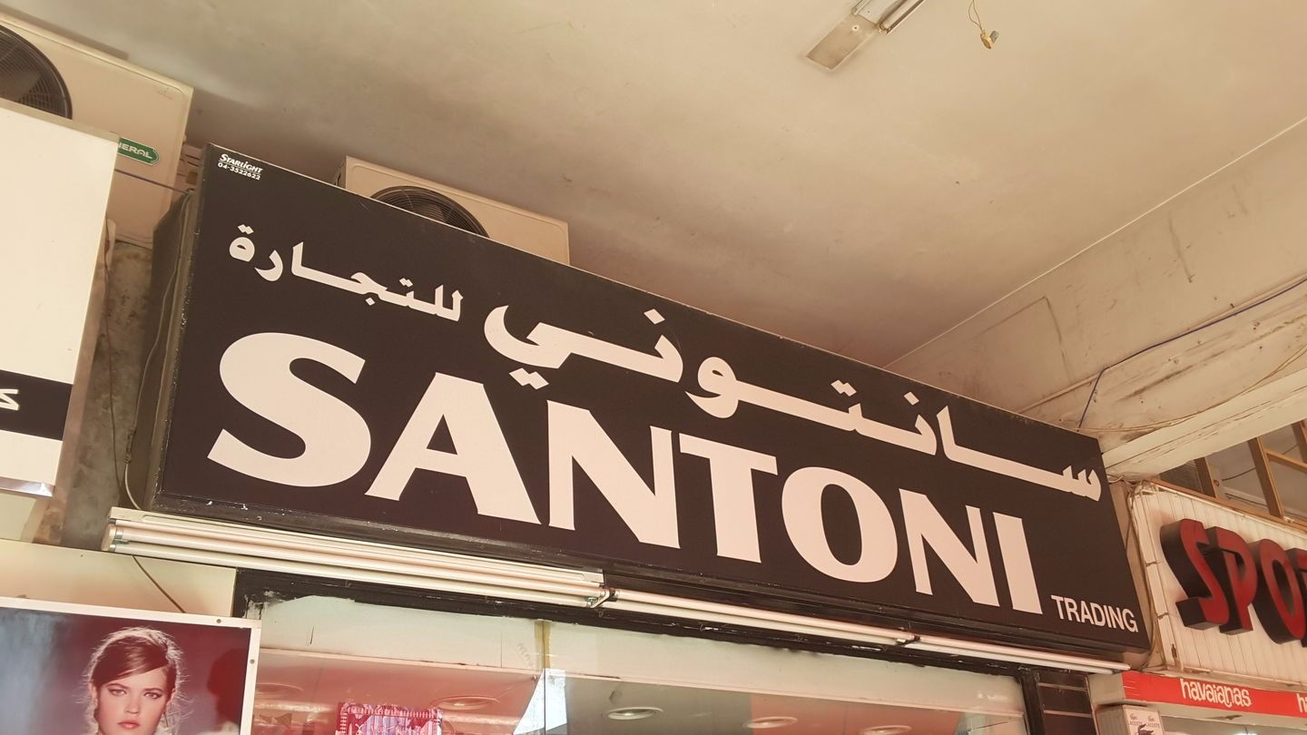 HiDubai-business-santoni-trading-shopping-apparel-al-karama-dubai-2