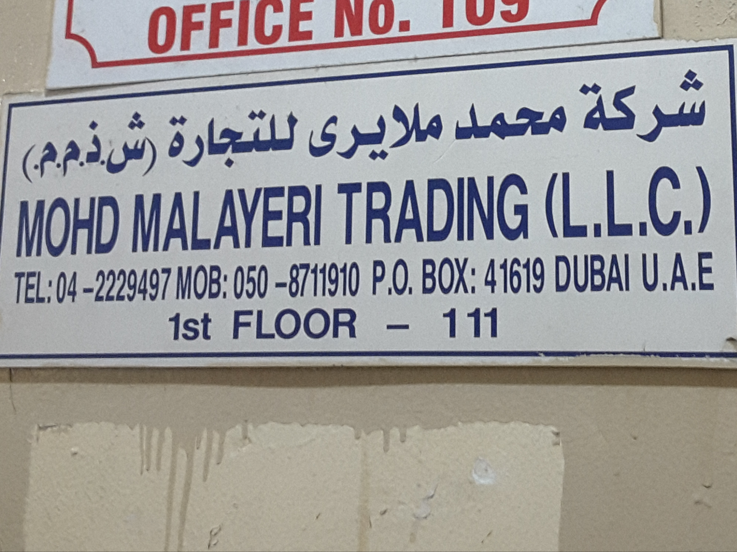 HiDubai-business-mohd-malayeri-trading-co-b2b-services-distributors-wholesalers-naif-dubai-2