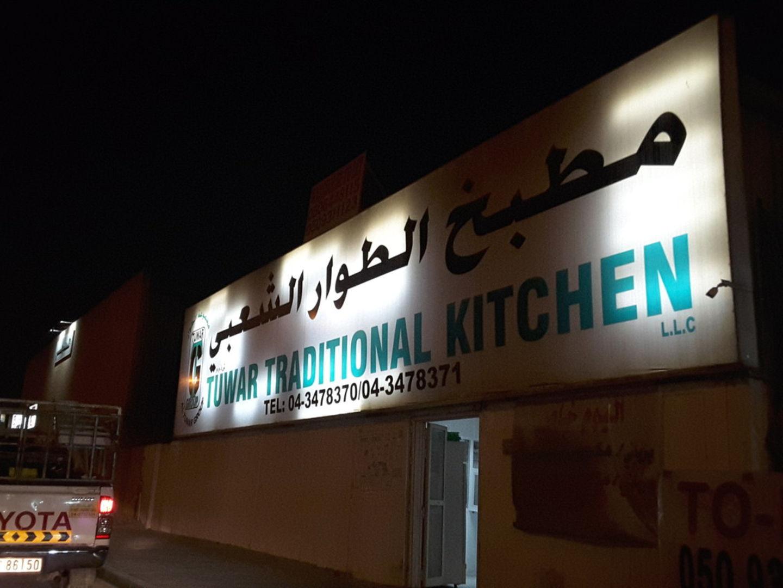 HiDubai-business-tuwar-traditional-kitchen-food-beverage-restaurants-bars-al-quoz-industrial-3-dubai-2