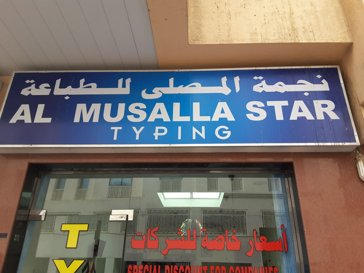 HiDubai-business-al-musala-star-typing-government-public-services-printing-typing-services-abu-hail-dubai-2