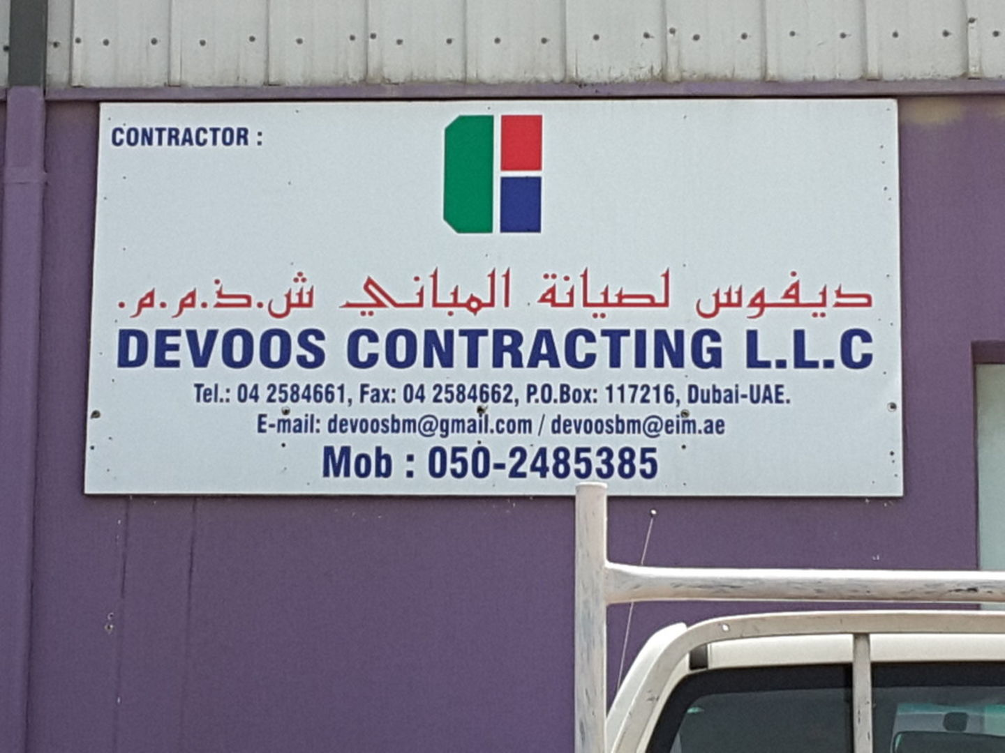 HiDubai-business-devoos-contracting-construction-heavy-industries-construction-renovation-al-quoz-industrial-4-dubai-2