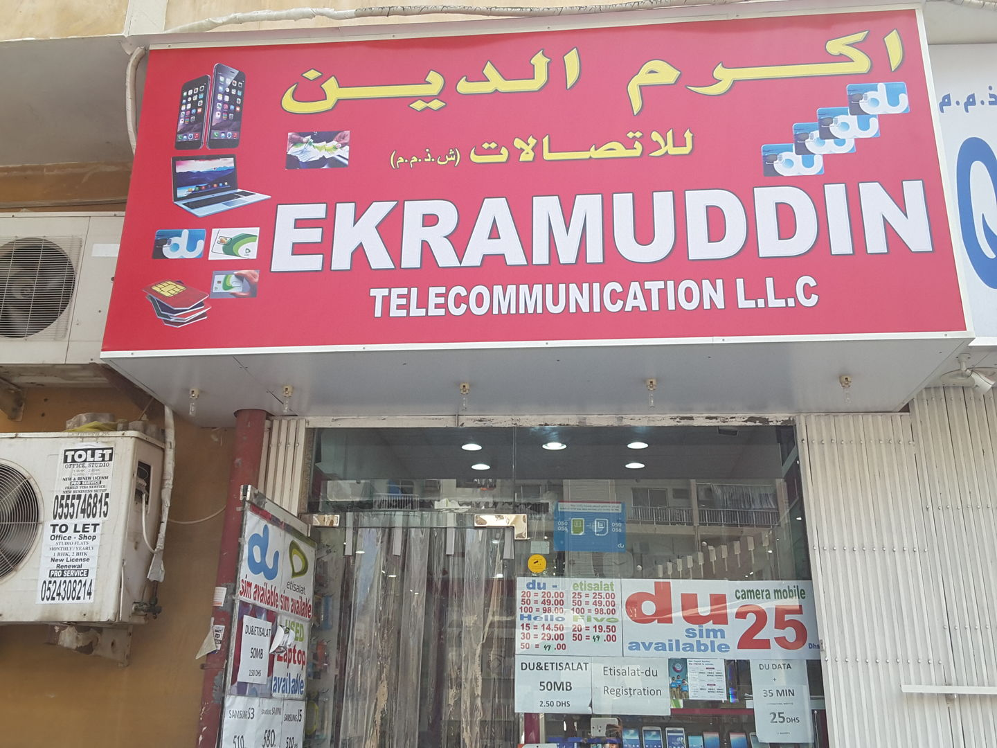 HiDubai-business-ekramuddin-telecommunication-shopping-consumer-electronics-al-murar-dubai-4