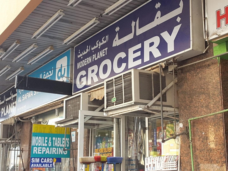 HiDubai-business-mordern-planet-grocery-shopping-supermarkets-hypermarkets-grocery-stores-al-fahidi-al-souq-al-kabeer-dubai