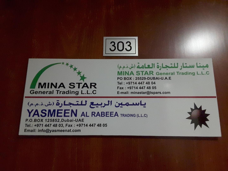HiDubai-business-mina-star-general-trading-b2b-services-distributors-wholesalers-al-barsha-1-dubai-2