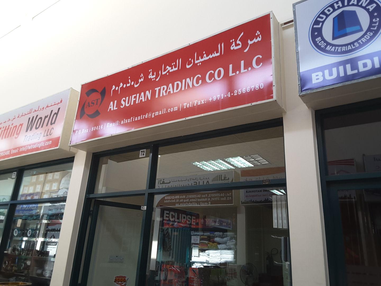 HiDubai-business-al-sufian-trading-b2b-services-construction-building-material-trading-naif-dubai-2