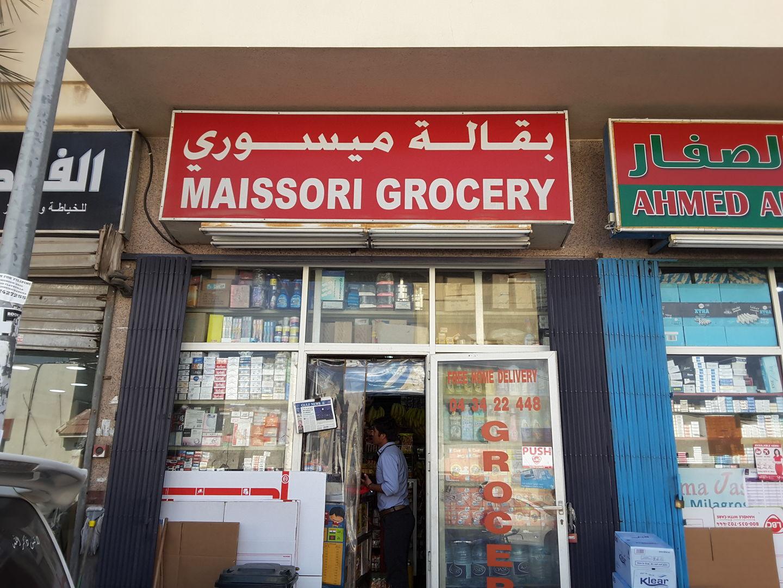 HiDubai-business-maissoori-grocery-food-beverage-supermarkets-hypermarkets-grocery-stores-al-satwa-dubai-2