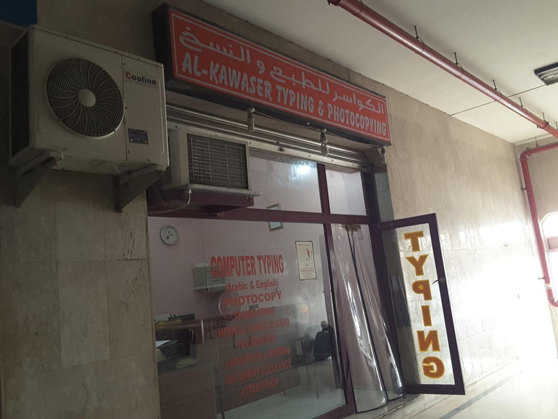 HiDubai-business-al-kawaser-typing-photocopying-b2b-services-printing-typing-services-al-rigga-dubai-2