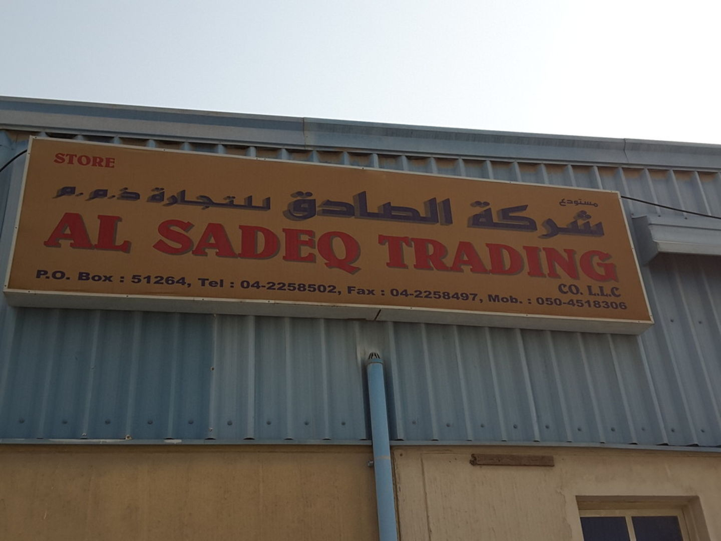 HiDubai-business-al-sadeq-trading-construction-heavy-industries-construction-renovation-al-quoz-industrial-4-dubai-2