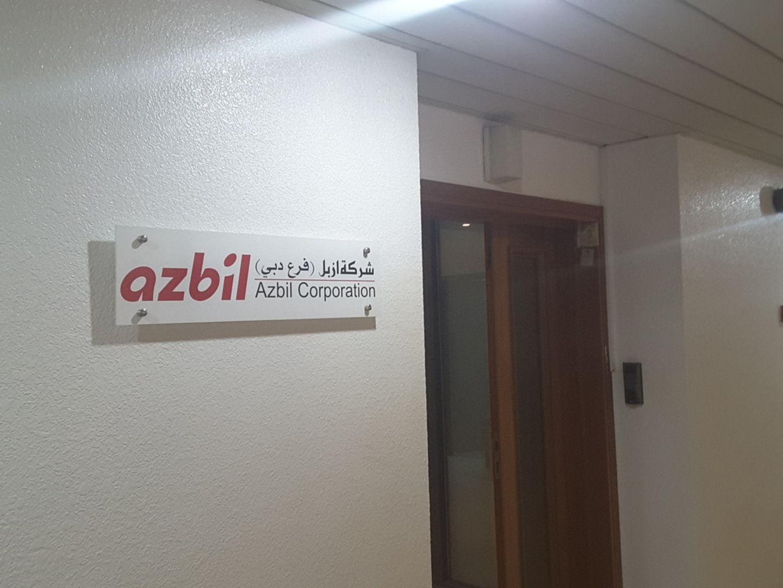 HiDubai-business-azbil-corporation-b2b-services-distributors-wholesalers-al-muraqqabat-dubai-2