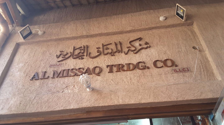 HiDubai-business-al-missaq-trading-b2b-services-distributors-wholesalers-al-ras-dubai-2