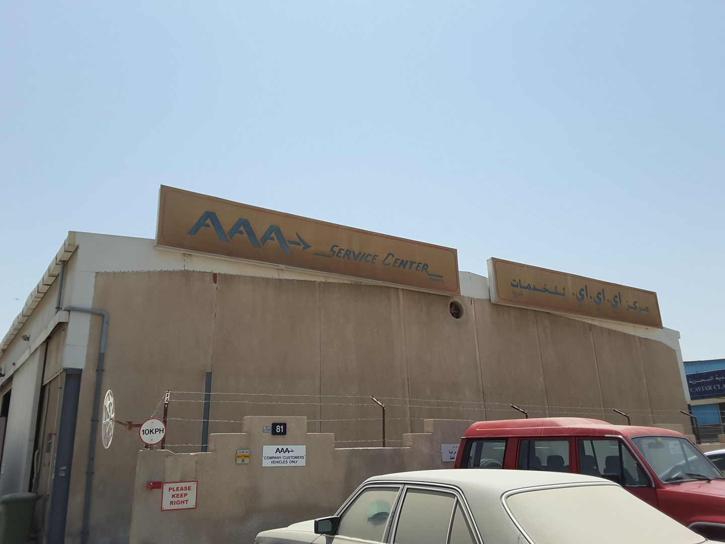 HiDubai-business-aaa-service-center-transport-vehicle-services-car-assistance-repair-al-quoz-industrial-3-dubai-2