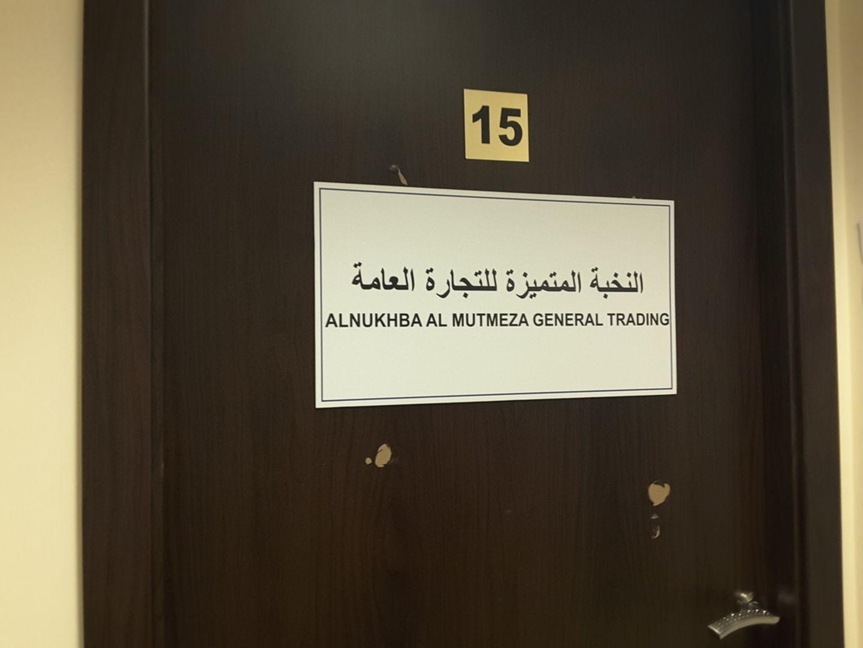 HiDubai-business-al-nukhba-al-mutmeza-general-trading-b2b-services-distributors-wholesalers-port-saeed-dubai-2