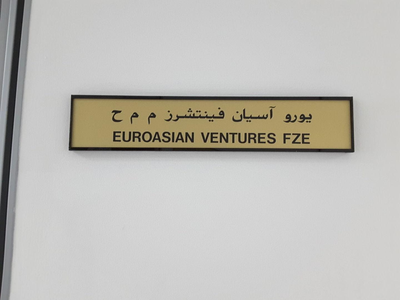 HiDubai-business-euroasian-ventures-fze-b2b-services-distributors-wholesalers-jebel-ali-free-zone-mena-jebel-ali-dubai-2