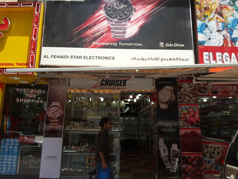 HiDubai-business-al-fehaidi-star-electronics-shopping-watches-eyewear-meena-bazar-al-souq-al-kabeer-dubai