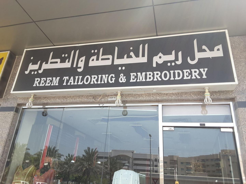 HiDubai-business-reem-tailoring-embroidery-home-tailoring-hor-al-anz-east-dubai-2