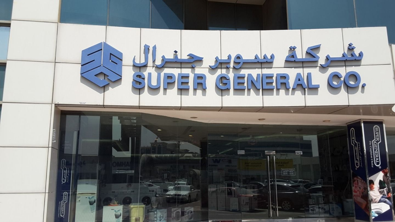 HiDubai-business-super-general-co-shopping-consumer-electronics-al-garhoud-dubai-2