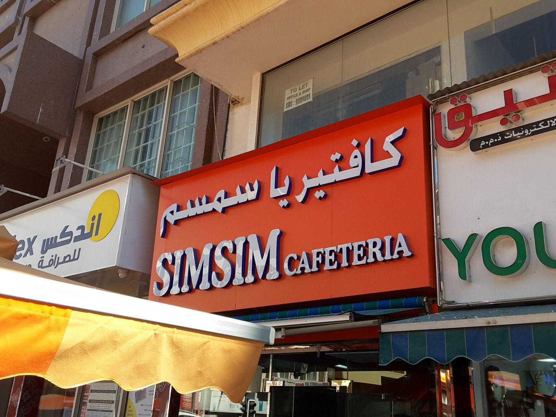 HiDubai-business-simsim-cafeteria-food-beverage-cafeterias-naif-dubai-2
