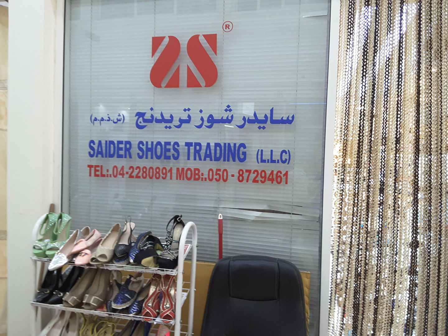 HiDubai-business-saider-shoes-trading-b2b-services-distributors-wholesalers-baniyas-square-dubai-2