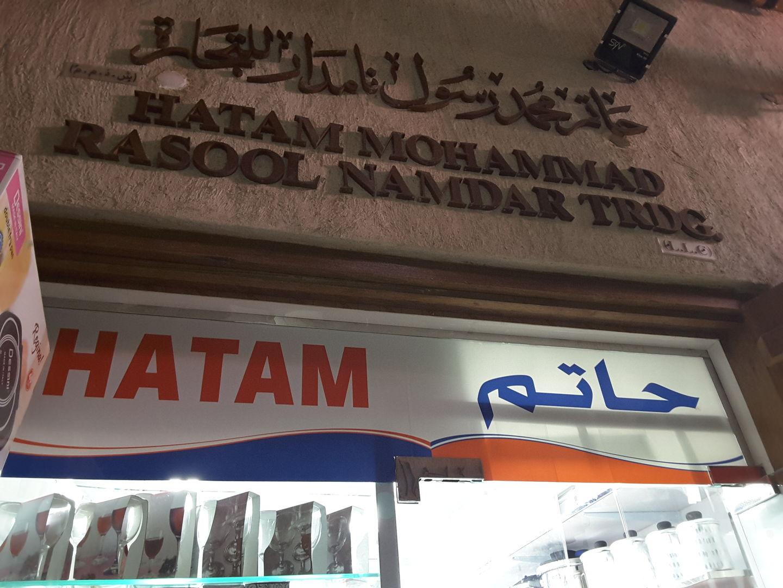 HiDubai-business-hatam-mohammad-rasool-namdar-trading-b2b-services-distributors-wholesalers-al-ras-dubai-2