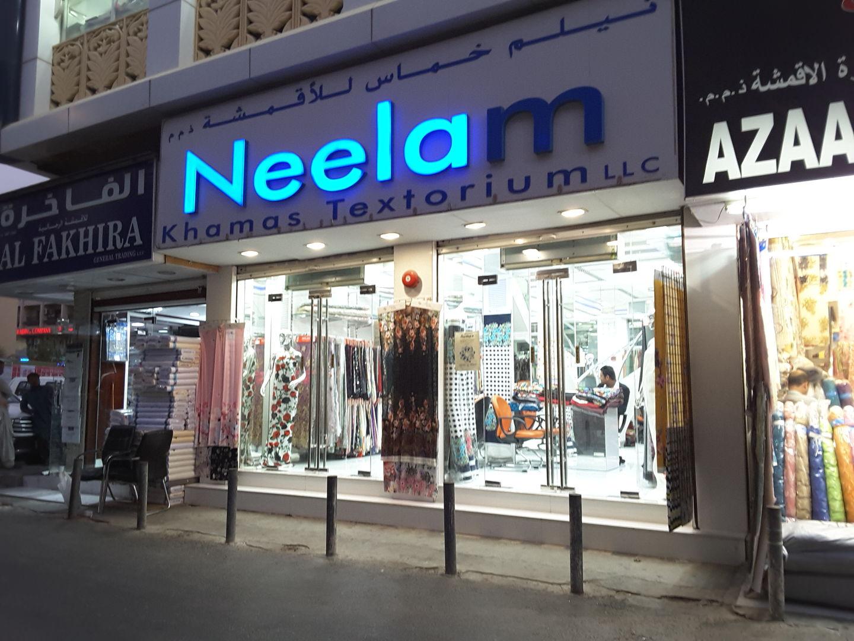 HiDubai-business-neelam-khamas-textorium-b2b-services-distributors-wholesalers-meena-bazar-al-souq-al-kabeer-dubai-4