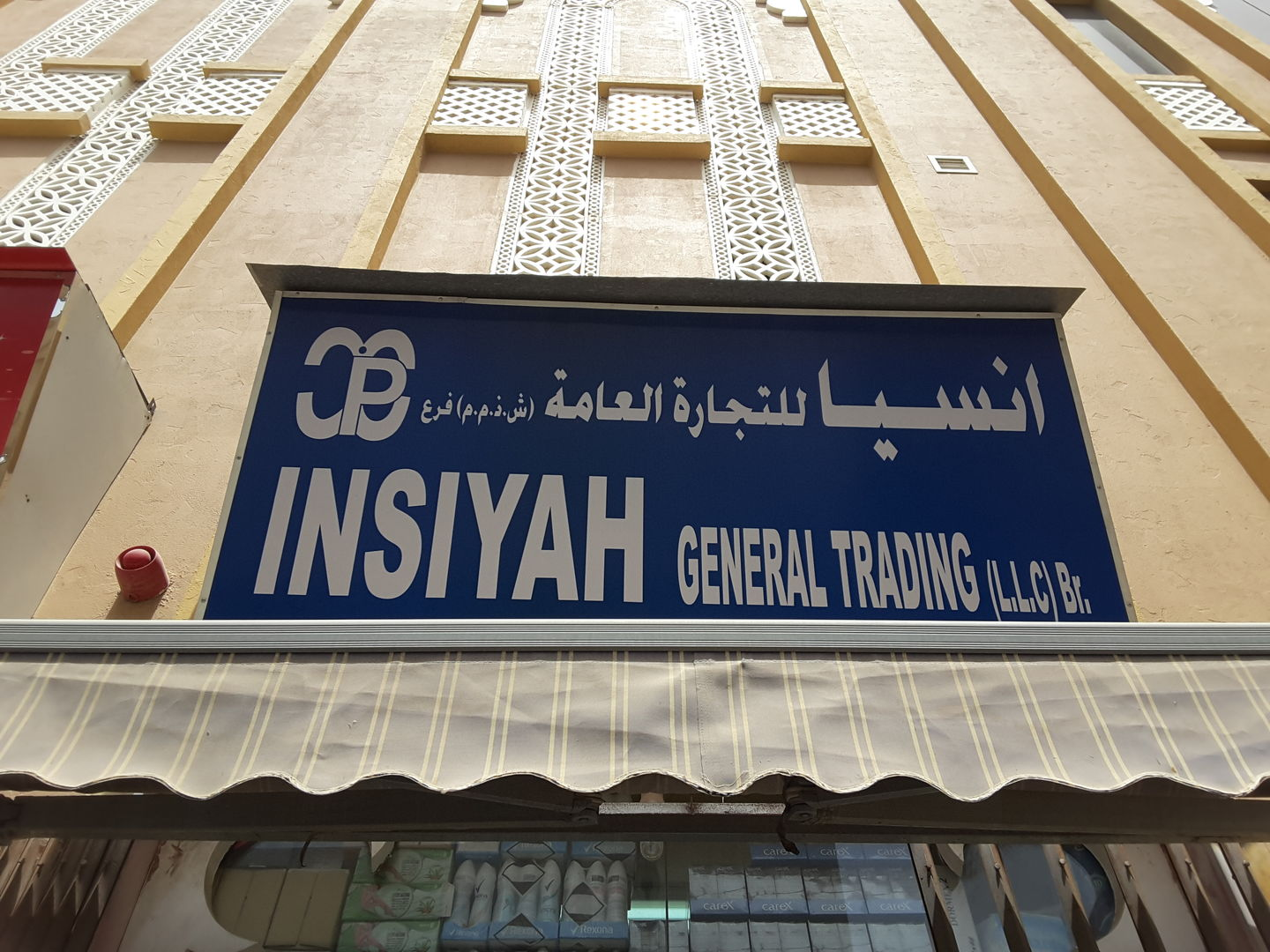 HiDubai-business-insiyah-general-trading-b2b-services-distributors-wholesalers-al-ras-dubai-2
