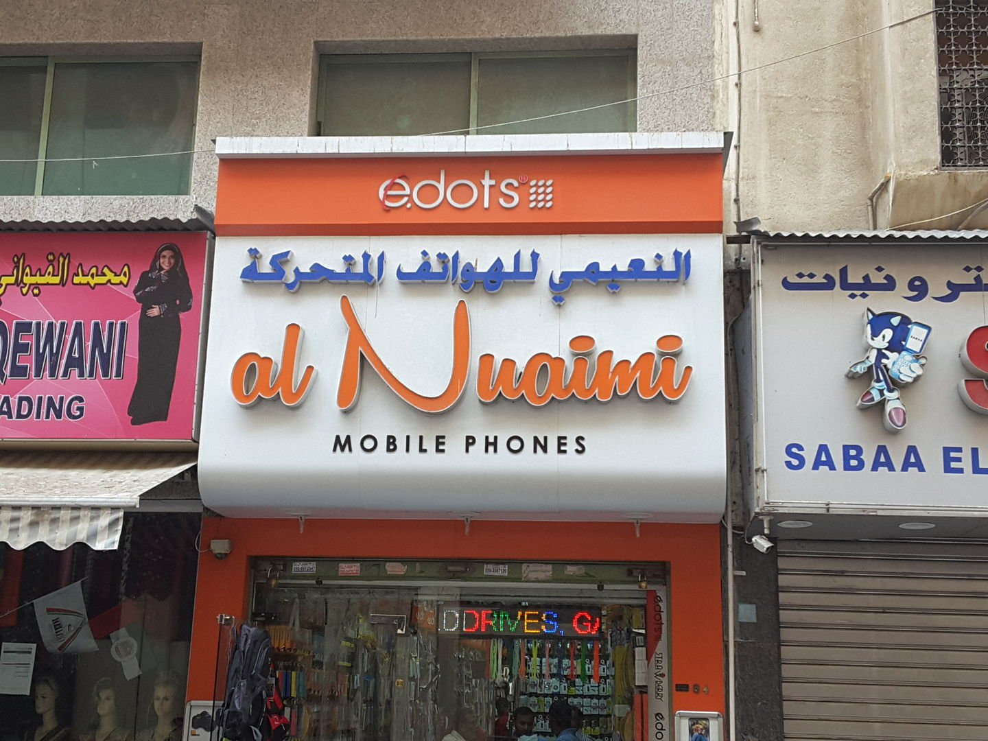 HiDubai-business-al-nuaimi-mobile-phones-b2b-services-distributors-wholesalers-ayal-nasir-dubai-2