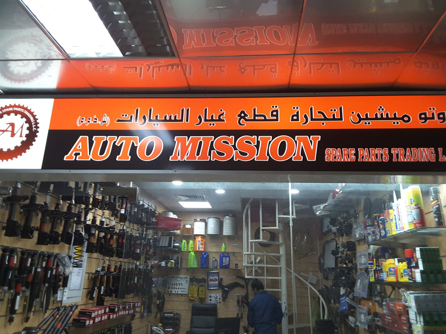 HiDubai-business-auto-mission-spare-parts-trading-transport-vehicle-services-auto-spare-parts-accessories-naif-dubai
