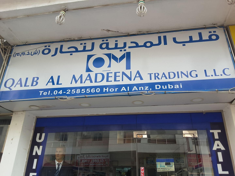 HiDubai-business-qalb-al-madeena-trading-home-tailoring-hor-al-anz-dubai-2