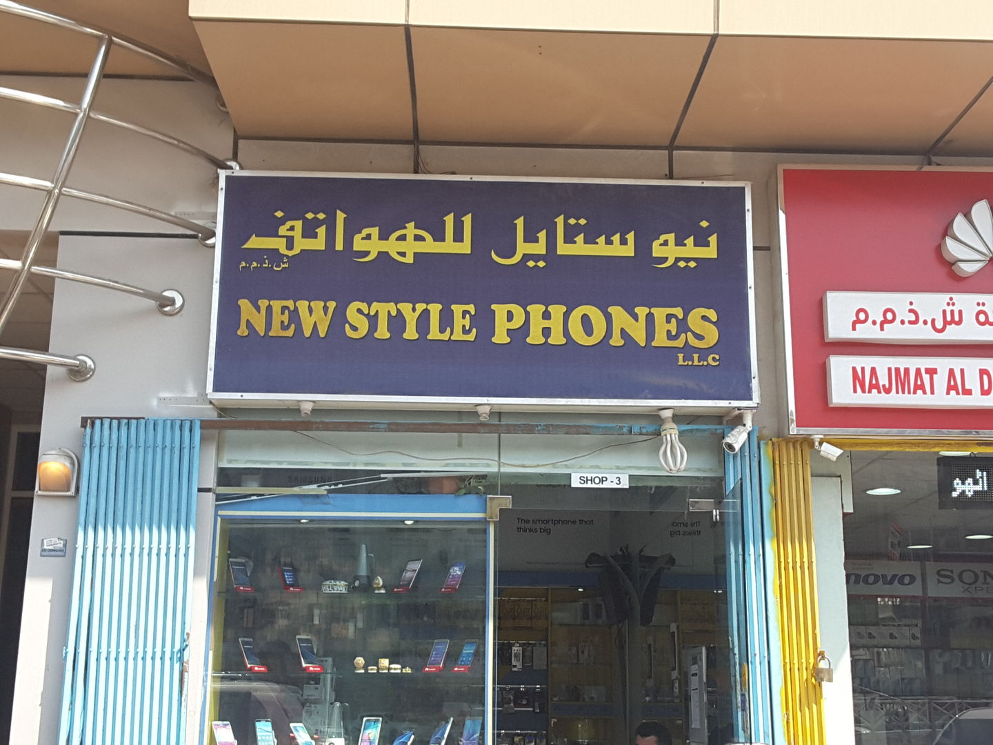 HiDubai-business-new-style-phones-shopping-consumer-electronics-al-baraha-dubai-2