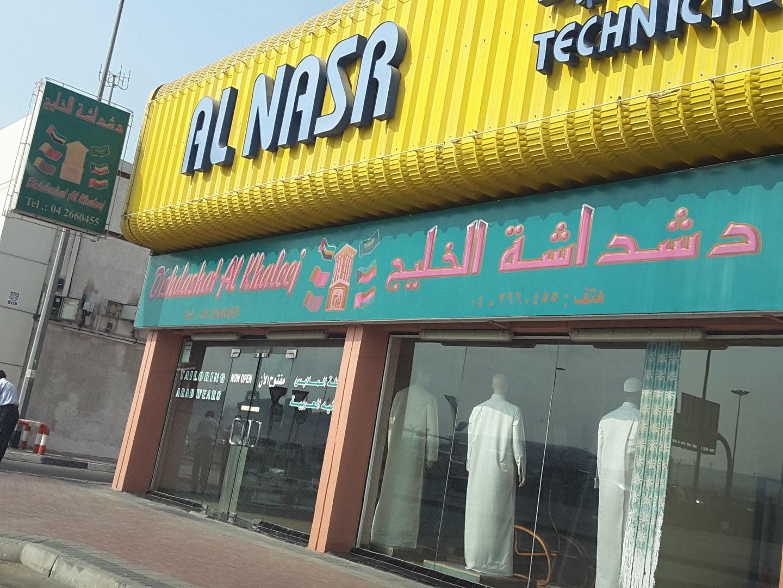 HiDubai-business-dishdash-al-khaleej-home-tailoring-al-khabaisi-dubai-2