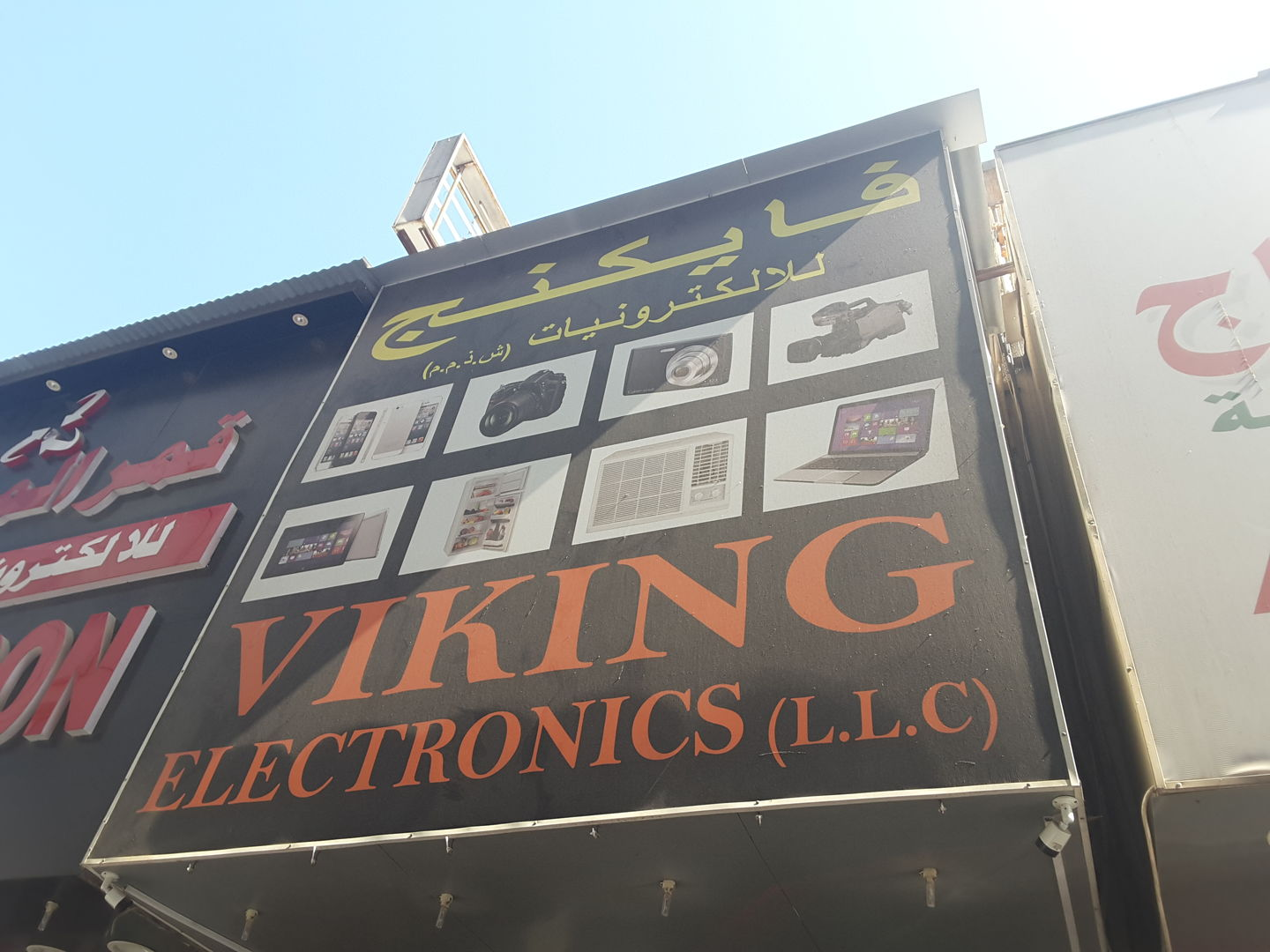 HiDubai-business-viking-electronics-shopping-consumer-electronics-al-sabkha-dubai-2