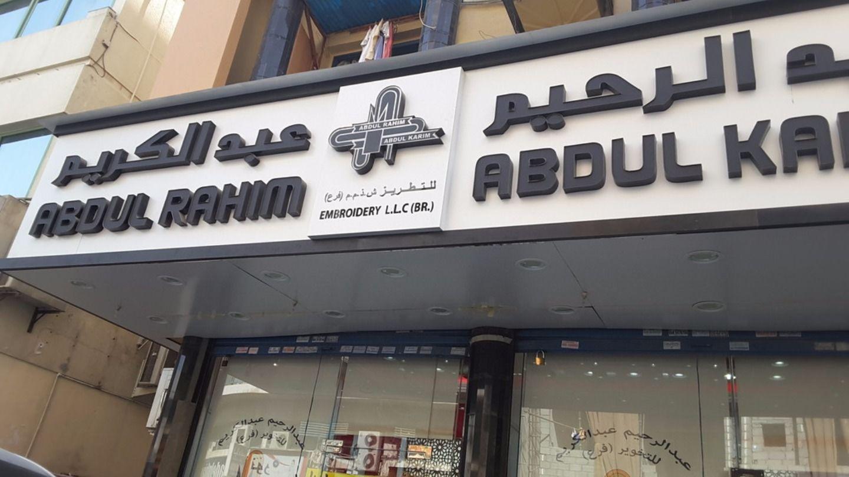 HiDubai-business-abdul-rahim-abdul-karim-embroidery-b2b-services-distributors-wholesalers-al-murar-dubai-2