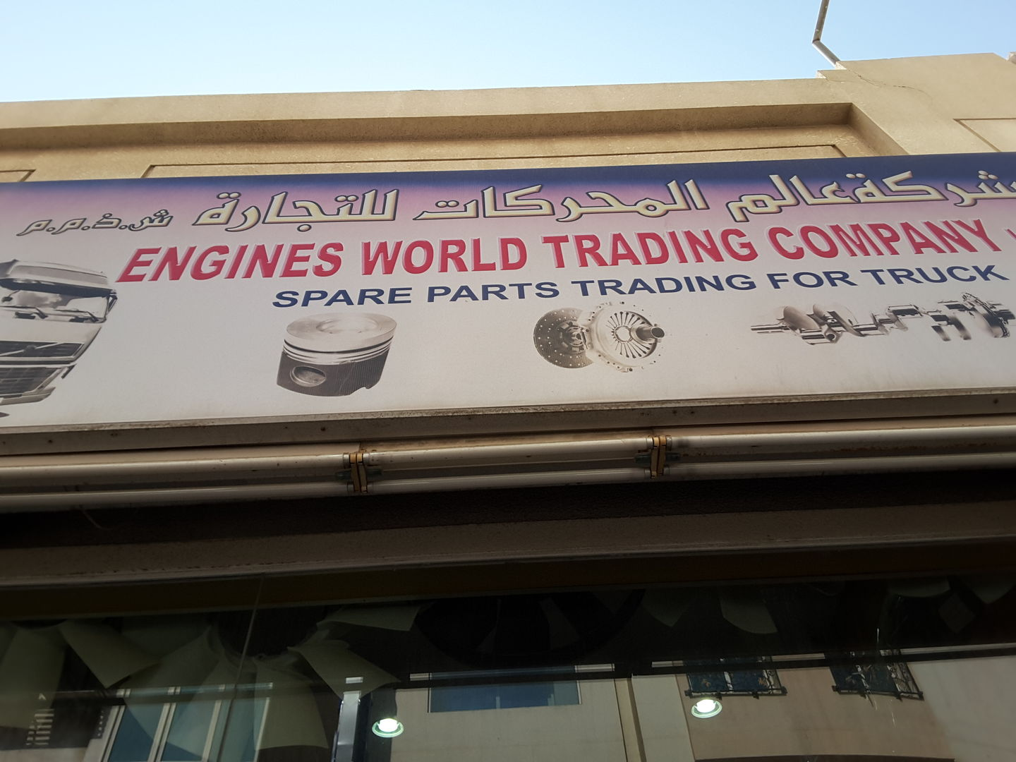 HiDubai-business-engines-world-trading-company-b2b-services-distributors-wholesalers-al-rigga-dubai-2