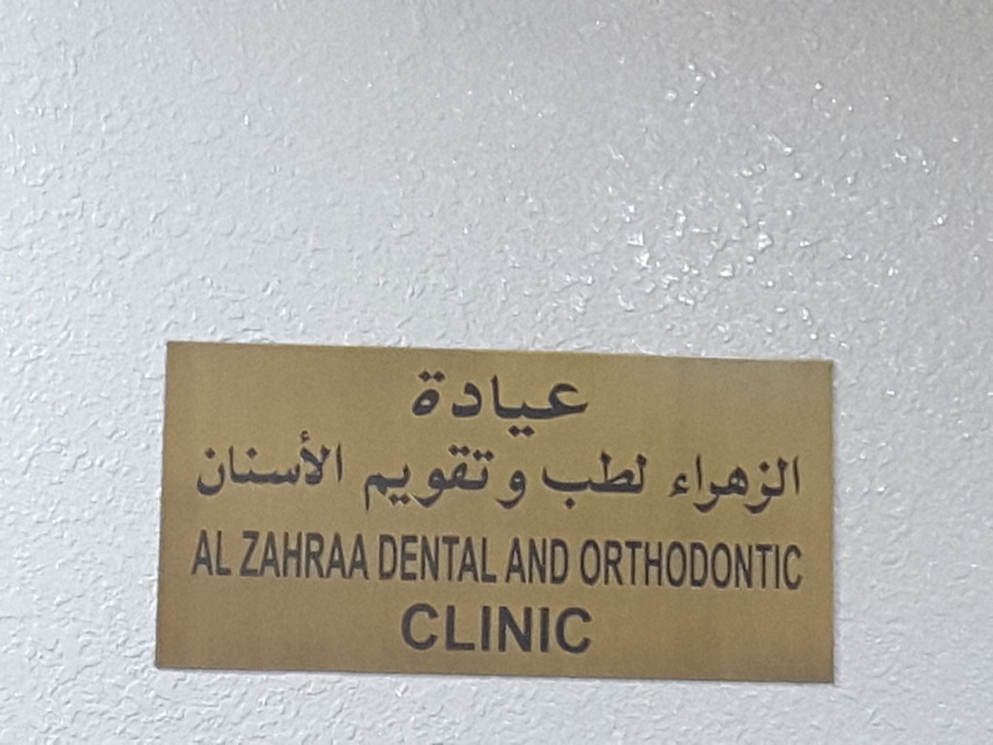HiDubai-business-al-zahraa-dental-and-orthodontic-clinic-beauty-wellness-health-hospitals-clinics-al-muraqqabat-dubai-2