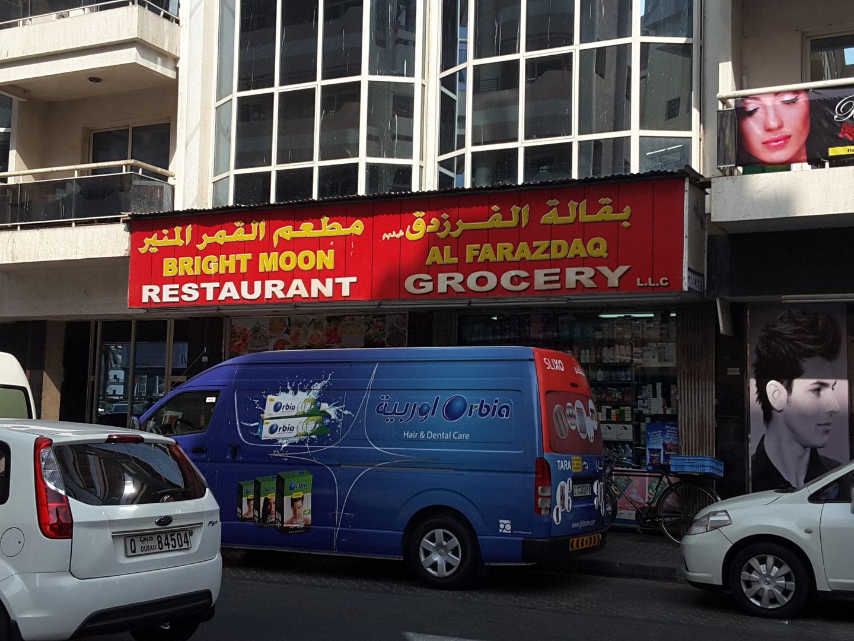 HiDubai-business-al-farazdaq-grocery-shopping-supermarkets-hypermarkets-grocery-stores-al-raffa-al-raffa-dubai-2