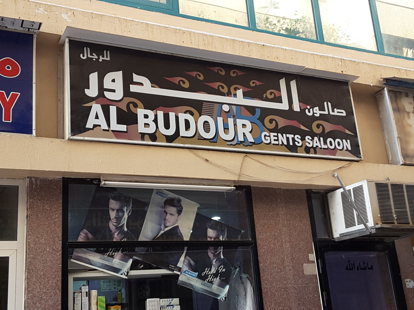 HiDubai-business-al-budour-gents-saloon-beauty-wellness-health-beauty-salons-al-twar-1-dubai-2