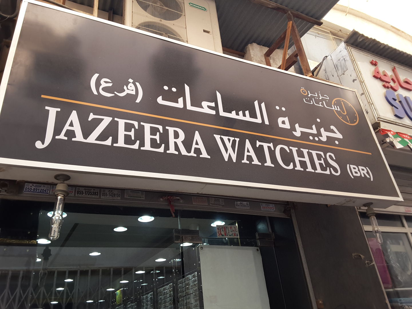 HiDubai-business-jazeerah-watches-b2b-services-distributors-wholesalers-al-buteen-dubai-4