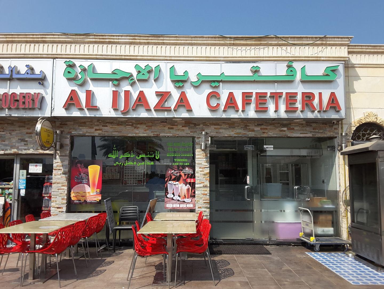 HiDubai-business-al-ijaza-cafeteria-food-beverage-cafeterias-jumeirah-1-dubai-2