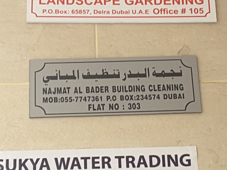 HiDubai-business-najmat-al-bader-building-cleaning-home-cleaning-services-al-murar-dubai-2