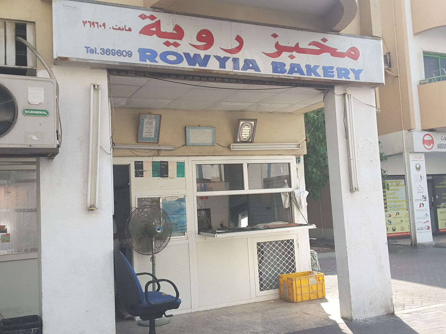 HiDubai-business-rowyia-bakery-food-beverage-bakeries-desserts-sweets-al-karama-dubai-2