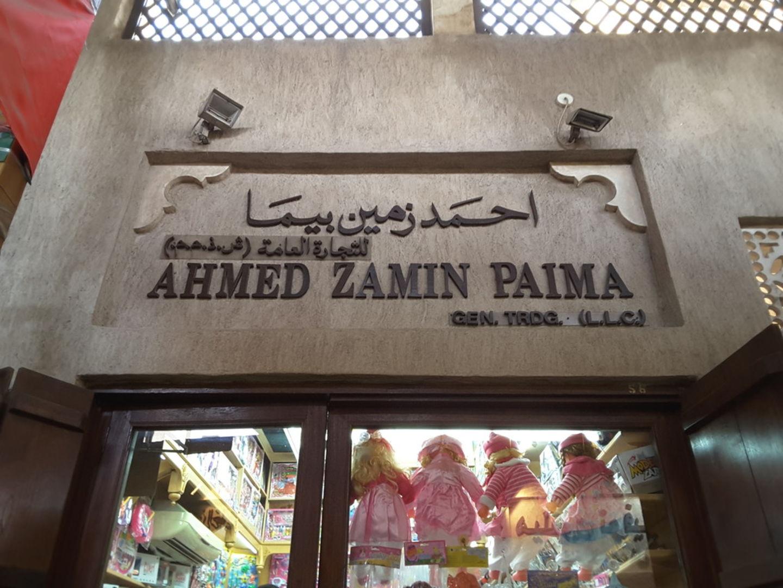 HiDubai-business-ahmed-zamin-paima-general-trading-b2b-services-distributors-wholesalers-al-ras-dubai-2