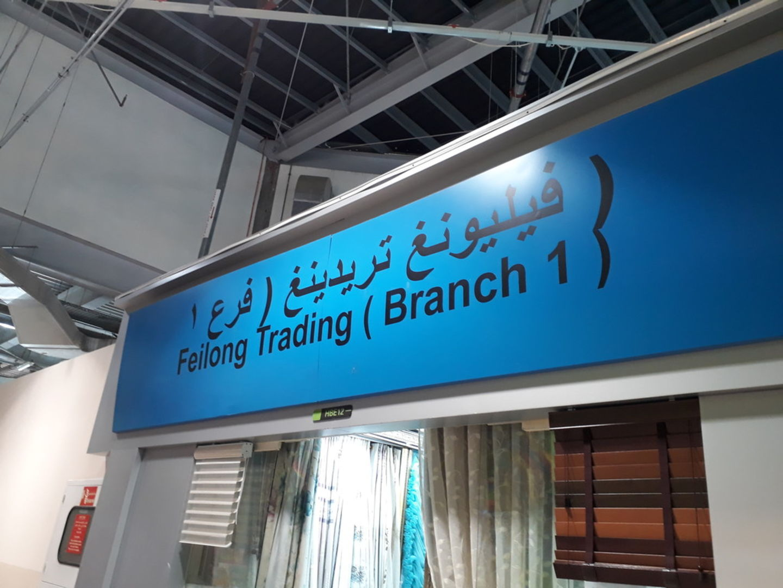 HiDubai-business-feilong-trading-home-furniture-decor-international-city-warsan-1-dubai-5